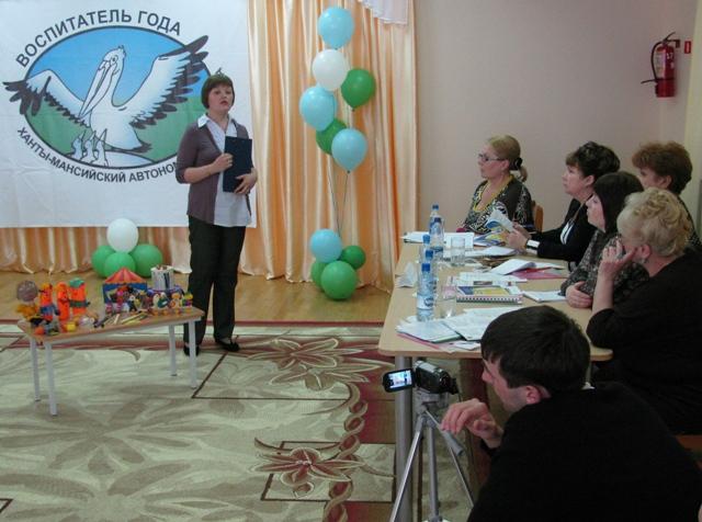 Конкурсы воспитателей по хмао югре